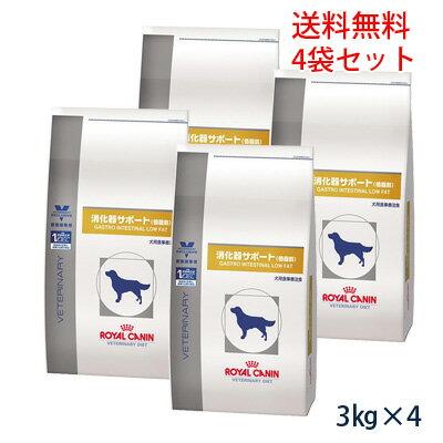 ロイヤルカナン 犬用 消化器サポート (低脂肪) 3kg 4袋セット【あす楽_土...