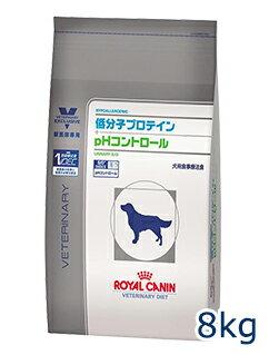 ロイヤルカナン犬用 低分子プロテイン+phコントロール 8kg【あす楽_土曜日...