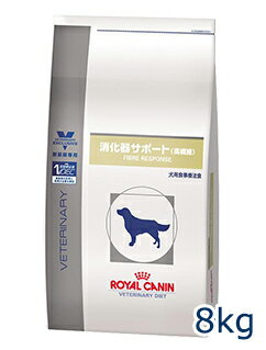 ロイヤルカナン犬用 消化器サポート(高繊維) 8kg【8/4...