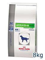 ロイヤルカナン犬用phコントロールライト8kg