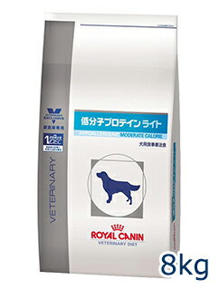 【C】【200円OFFクーポン&エントリーでP3倍】ロイヤルカナン犬用 低分子プロテイン ライト 8kg【4/9(火)20:00〜4/16(火)1:59】