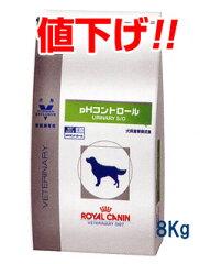 【泌尿器ケア特集】ロイヤルカナン犬用 phコントロール 8kg