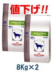 【送料無料】【泌尿器ケア特集】ロイヤルカナン犬用 phコントロール 8kg (2袋セット)【smtb...