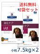 ヒルズ 犬用 【i/d】 7.5kg 2袋セット【あす楽_土曜日営業】