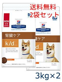 ヒルズ 犬用 3kg 2袋セット