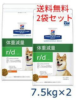 ヒルズ犬用 7.5kg(2袋セット)【7/21(...