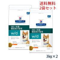 ヒルズ犬用【w/d】3kg(2袋セット)
