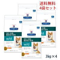 ヒルズ犬用【w/d】3kg(4袋セット)