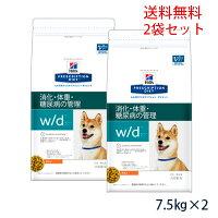 ヒルズ犬用【w/d】7.5kg(2袋セット)