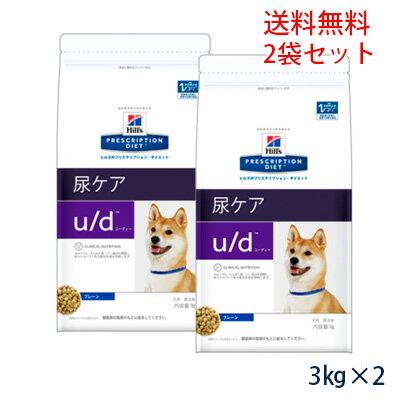 ヒルズ犬用 3kg(2袋セット)【7/21(金)...