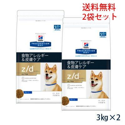 ヒルズ犬用 ultra 3kg(2袋セット)【7/2...