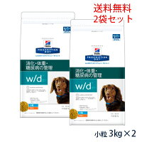 ヒルズ犬用【w/d】小粒3kg(2袋セット)