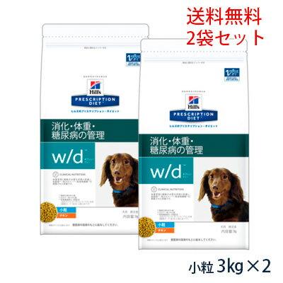 ヒルズ犬用 小粒 3kg(2袋セット)【7/21(...