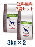 ロイヤルカナン犬用phコントロール3kg(2袋セット)