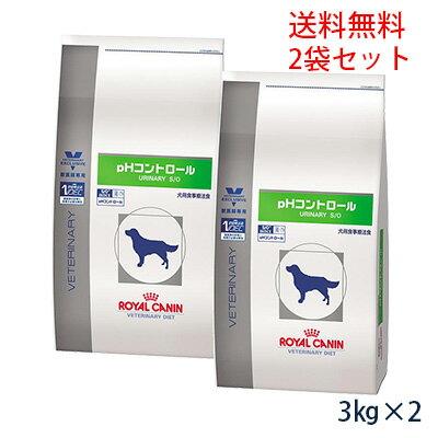 ロイヤルカナン犬用 phコントロール 3kg(2袋セット)【あす楽_土曜日...