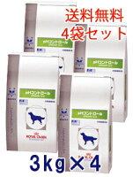 ロイヤルカナン犬用phコントロール3kg(4袋セット)