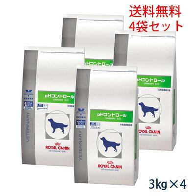 ロイヤルカナン犬用 phコントロール 3kg(4袋セット)【あす楽_土曜日...