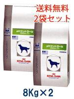 ロイヤルカナン犬用phコントロール8kg(2袋セット)
