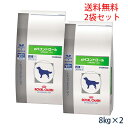 ロイヤルカナン 犬用 pHコントロ−ル 8kg 2袋セット【あす楽_土曜日営業】