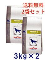 ロイヤルカナン犬用満腹感サポート3kg(2袋セット)