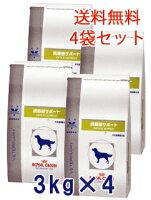 ロイヤルカナン犬用満腹感サポート3kg(4袋セット)