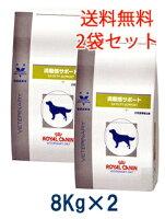 ロイヤルカナン犬用満腹感サポート8kg(2袋セット)