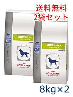 ロイヤルカナン 犬用 満腹感サポート 8kg 2袋セット【あす楽_土曜日営業...