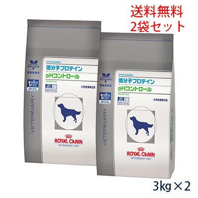 ロイヤルカナン犬用 低分子プロテイン+phコントロール 3kg(2袋セット...