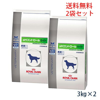 ロイヤルカナン犬用 pHコントロールライト 3kg(2袋セット)【あす楽_土...