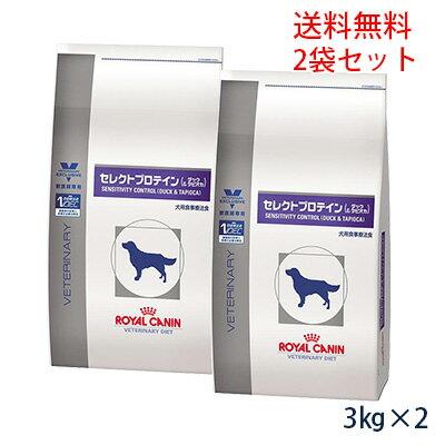 ロイヤルカナン犬用 セレクトプロテイン(ダック&タピオカ)3kg(2袋セッ...