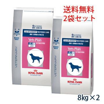 ロイヤルカナンベッツプラン犬用ニュータードケア8kg(2袋セット)【あす...