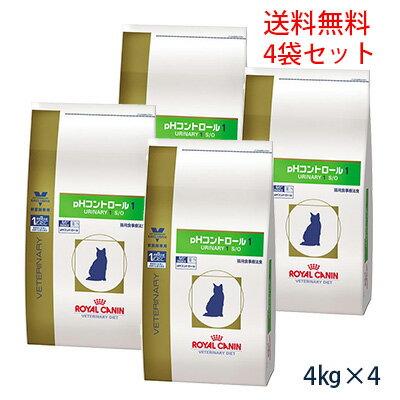 ロイヤルカナン猫用 phコントロール1 (URINARY1 S/O) 4kg(4袋セット)...