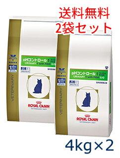 ロイヤルカナン猫用 phコントロール1フィッシュテイスト 4kg(2袋セッ...