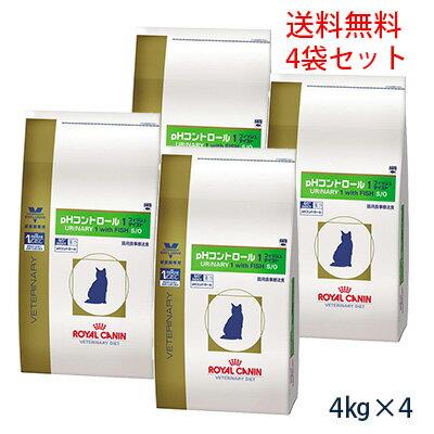 ロイヤルカナン 猫用 pHコントロール1 フィッシュテイスト 4kg 4袋セット...