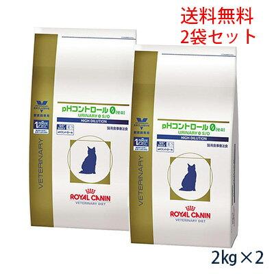 ロイヤルカナン猫用 pHコントロール0「ゼロ」 2Kg(2袋セット)【あす...