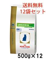 ロイヤルカナン猫用pHコントロールライト500g1ケース(12個入り)