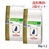 ロイヤルカナン猫用 pHコントロールライト 4kg(2袋セット)【あす楽_土曜日営業】