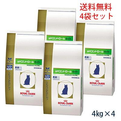 ロイヤルカナン 猫用 pHコントロール ライト 4kg 4袋セット【あす楽_土曜...