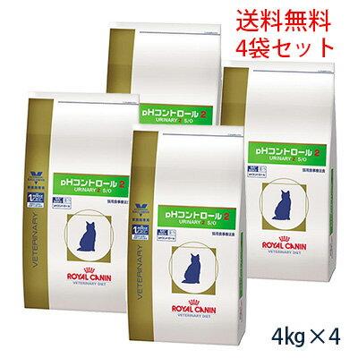 ロイヤルカナン 猫用 pHコントロール2 4kg 4袋セット【あす楽_土曜日営業...