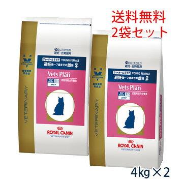 ロイヤルカナンベッツプラン猫用フィーメールケア 4kg(2袋セット)【あ...