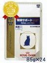 【2013ショップ・オブ・ザ・イヤー受賞】 ロイヤルカナン猫用 腎臓サポートフィッシュテイスト...