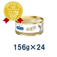 【2013ショップ・オブ・ザ・イヤー受賞】 ヒルズ 犬猫用 【a/d】 缶 156g× 24