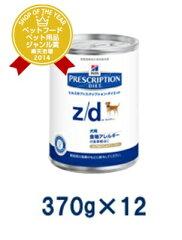 【2013ショップ・オブ・ザ・イヤー受賞】 ヒルズ犬用 【z/d】ultra缶 370g12缶入り