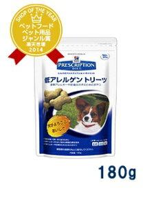 【200円OFFクーポン】ヒルズ犬用低アレルゲントリーツ180g