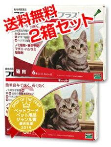 【送料無料】フロントラインプラス猫用 1箱6本入 2箱セット【動物用医薬品】【宅配便】【ノミ・ダニ・シラミ駆除】