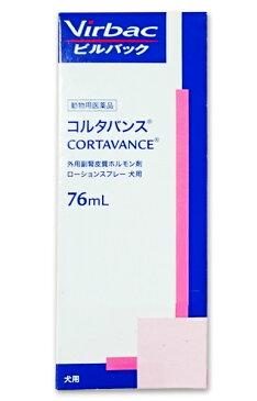 【B】【動物用医薬品】ビルバック コルタバンス 76ml