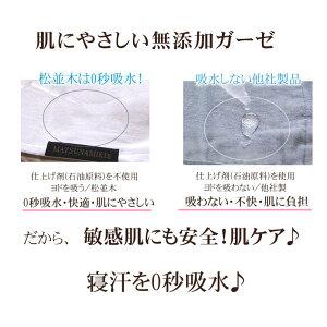本物のガーゼ5重汗取りパッド*2枚組み/無添加【NuddyCotton】ガーゼ5枚重ね寝汗を0秒吸水&肌に優しい綿100%汗対策丸洗いOK肌荒れあせも対策吸汗&速乾『日本製』