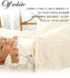 楽天1位ベビー布団カバー100×13085×115cm全開ファスナーオフホワイトあったか布団カバー松並木日本製なめても安心無添加ガーゼベビー布団カバー掛け布団カバーおねんね赤ちゃんベビー寝具カバー