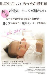毛羽のない、赤ちゃんがなめても安全・安心な毛布は松並木の無添加ガーゼベビーサイズ