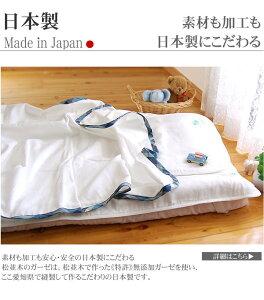 松並木の赤ちゃんがなめても安全な綿毛布・ベビーサイズけばなし、パチパチしない、チクチクしない、敏感肌にもやさしい寝汗対策に、綿毛布ベビー